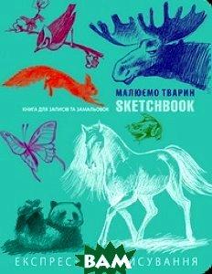 SketchBook. Малюємо тварин. Експрес-курс рисування (м`ятний)
