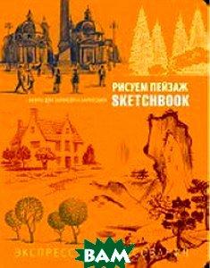 SketchBook. Рисуем пейзаж. Экспресс-курс рисования (оранжевый переплет)