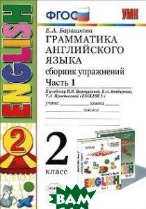 Купить Английский язык. 2 класс. Грамматика. Сборник упражнений. Часть 1, ЭКЗАМЕН, Е. А. Барашкова, 978-5-377-09693-1