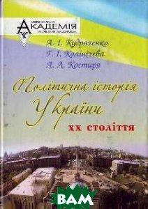 Політична історія України XX століття. Підручник