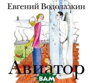 Купить Аудиокнига CDmp3 Авиатор, Е. Г. Водолазкин, 978-5-42-839979-0