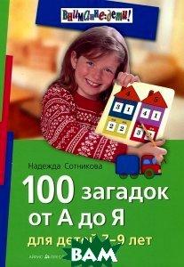 Купить 100 загадок от А до Я для детей 7-9 лет, Айрис-пресс, Надежда Сотникова, 978-5-8112-5537-5