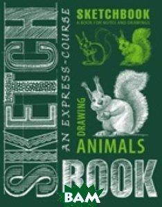 Sketchbook. Скетчбук SketchBook. Animals an express-course in Drawing