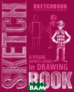 Sketchbook Скетчбук SketchBook. A visual  express-course in Drawing