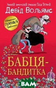 Купить Бабця-бандитка, Видавнича група КМ-БУКС, Вольямс Д., 978-617-7409-93-8