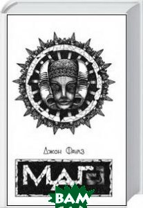 Маг (друге видання)