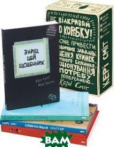 Купить Подарунковий набір Знищ цю коробку - 4 книги, Клуб Семейного Досуга (Харьков), Кери Смит, 978-617-12-2535-0