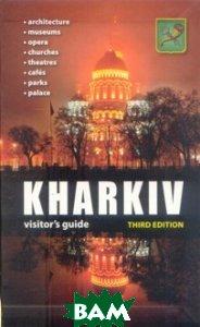 Купить Путеводитель Кнаrkiv: Vizitors guide, Золотые страницы, 978-966-400-269-8
