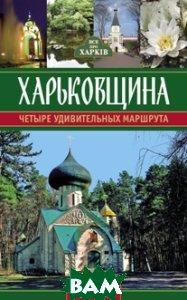 Путеводитель Харьковщина. Четыре удивительных маршрута