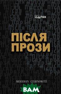 Після Прози. Юрій Іздрик