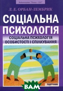 СОЦІАЛЬНА ПСИХОЛОГІЯ:   Книга 1: Соціальна психологія особистості і спілкування