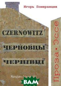 Czernowitz, Черновцы, Чернівці