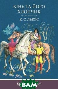 Купить Кінь та його хлопчик. Книга 3, КМ-Букс, Льюїс К.С., 978-617-7409-97-6