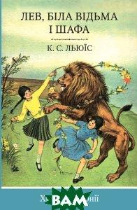 Лев, Біла Відьма і шафа. Книга 2