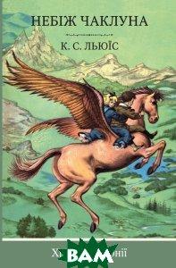 Купить Небіж чаклуна. Книга 1, Видавнича група КМ-БУКС, Льюїс К.С., 978-617-7409-73-0