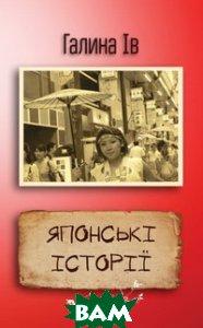 Японські історії