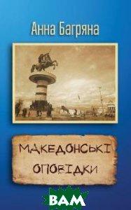 Купить Македонські оповідки, Видавнича група КМ-БУКС, Багряна А., 978-617-7409-04-4