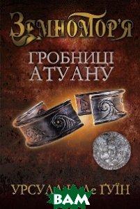 Гробниці Атуану. Книга друга