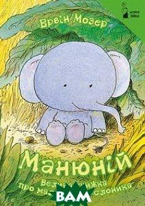 МАНЮНІЙ Велика книжка про маленького слоника