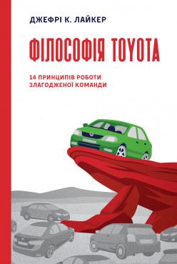 Філософія Toyota. 14 принципів управління