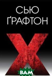 X (ікс) (изд. 2017 г. )