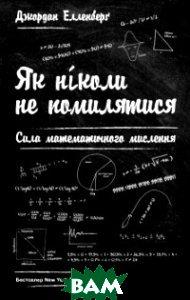 Як ніколи не помилятися. Сила математичного мислення