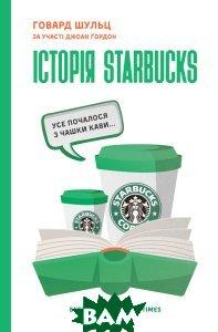 Купить Історія Starbucks. Усе почалося з чашки кави, Наш Формат, , Говард Шульц, 978-617-7388-73-8