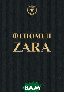 Купить Феномен Zara (українською), BOOK CHEF, О`Ши К., 978-617-7347-48-3