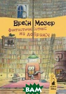 Купить Фантастичні історії на добраніч, Чорні вівці, Ервін Мозер, 978-617-614-125-9
