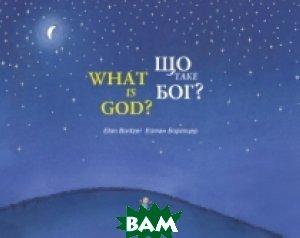 Купить ЩО ТАКЕ БОГ? / WHAT IS GOD?, Чорні вівці, Ейтан Борітцер, 978-617-614-150-1