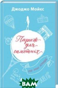 Купить Париж для самотніх та інші історії, Клуб сімейного дозвілля / Клуб семейного досуга, Джоджо Мойес, 978-617-12-3364-5