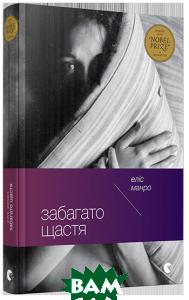 Купить Забагато щастя, Видавництво Старого Лева, Манро Еліс, 978-617-679-329-8