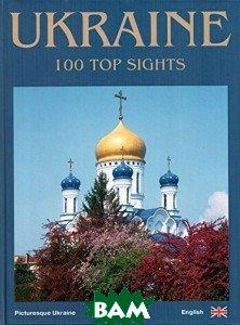 Ukraine. 100 top sights. Photo book (англ)