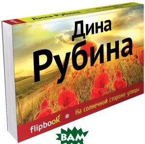 Купить На солнечной стороне улицы, ЭКСМО, Рубина Дина Ильинична, 978-5-699-57631-9