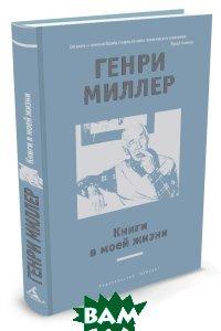 Купить Книги в моей жизни, АЗБУКА, Генри Миллер, 978-5-389-08418-6