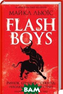 Flash Boys.  Ринок цінних  секунд: революція на Уолл-стрит