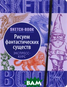 Sketchbook. Рисуем фантастических существ
