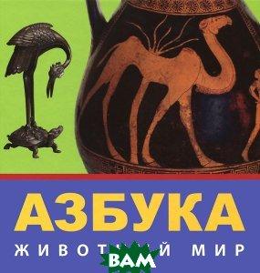 Купить Азбука. Животный мир, Арка, 978-5-91208-121-7