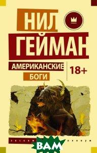 Купить Американские боги, АСТ, Нил Гейман, 978-5-17-096766-7
