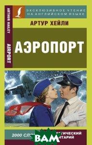 Купить Аэропорт, АСТ, Хейли Артур, 978-5-17-103110-7