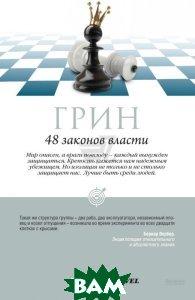 Купить 48 законов власти, РИПОЛ КЛАССИК, Грин Р., 978-5-386-03100-8