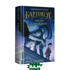 Бартімеус: Амулет Самарканда. Книга 1