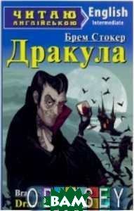 Купить Дракула (изд. 2017 г. ), Неизвестный, Брэм Стокер, 978-966-498-533-5