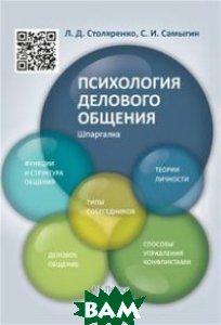 Шпаргалка по психологии делового общения. Учебное пособие