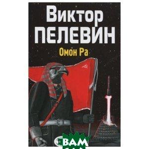 Купить Омон Ра (изд. 2015 г. ), ЭКСМО, Пелевин Виктор Олегович, 978-5-699-77150-9