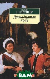 Купить Двенадцатая ночь, или Что угодно, Азбука, Азбука-Аттикус, Уильям Шекспир, 978-5-389-03202-6