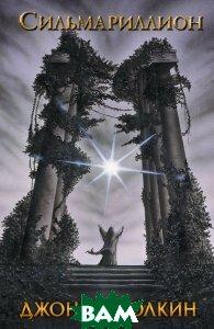 Купить Сильмариллион, АСТ, Толкин Джон Рональд Руэл, 978-5-17-095863-4