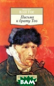 Купить Письма к брату Тео (брак), АЗБУКА, Винсент Ван Гог, 978-5-389-08699-9-B