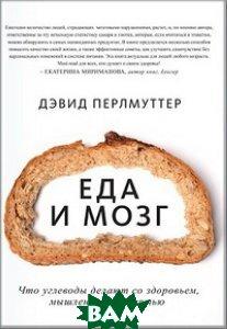 Купить Еда и мозг. Что углеводы делают со здоровьем, мышлением и памятью, Манн, Иванов и Фербер, Дэвид Перлмуттер, 978-5-00117-132-4