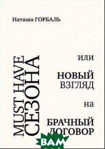 Купить Must have сезона, или Новый взгляд на брачный договор, Саммит-Книга, Наталия Горбаль, 978-617-7434-24-4